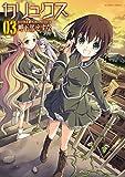 カリュクス(3) (アクションコミックス(月刊アクション))