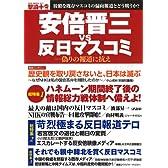 安倍晋三 VS 反日マスコミ (撃論+(PLUS))