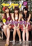 ヤンヤン VOL.13 (2010 JUNE)―ポップアイドルCLOSE UPマガジン (ロマンアルバム)