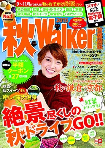 秋Walker首都圏版2015 2015/8/11