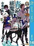 青の祓魔師 リマスター版 14 (ジャンプコミックスDIGITAL)