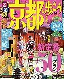 るるぶ京都を歩こう'14 (国内シリーズ)