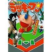 とっても!ラッキーマン 7 (集英社文庫―コミック版) (集英社文庫 か 53-7)