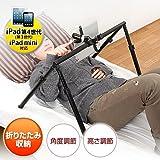 サンワダイレクト iPad・タブレット寝ながらスタンド iPadスタンド 折りたたみ式 5~10.1インチ対応 ブラック 100-MR075BK
