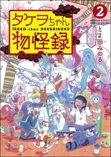 タケヲちゃん物怪録 2 (ゲッサン少年サンデーコミックス)
