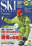 スキーグラフィック 2015年 10月号 [雑誌]