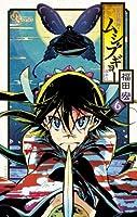 常住戦陣!!ムシブギョー 6―蟲奉行 (少年サンデーコミックス)