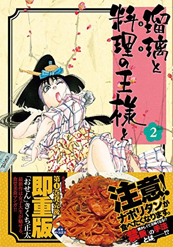 【Kindle】きくち正太「瑠璃と料理の王様と(2)」庶民的な料理が食べたくなる食堂のJDが主人公