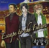 ドラマCD オジサマ専科 Vol.6 Escape to the Future~明日への脱出~