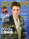 SCREEN (スクリーン) 2010年 01月号 [雑誌]