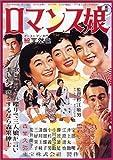 ロマンス娘 [DVD]