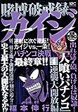 賭博破戒録カイジ人喰いパチンコ 4 (プラチナコミックス)