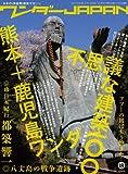 ワンダーJAPAN 18 (三才ムック vol.398)