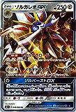 ポケモンカードゲーム サン&ムーン ソルガレオGX(RR) / コレクション サン(PMSM1S)/シングルカード