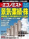 エコノミスト 2014年 5/27号 [雑誌]