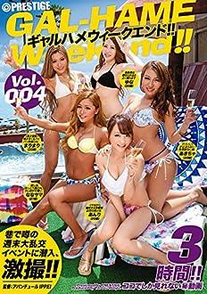 ギャルハメウィークエンド!!Vol.004 [DVD]