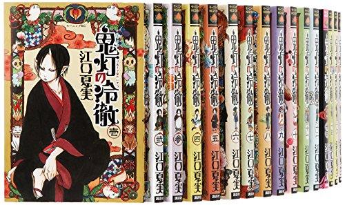 鬼灯の冷徹 コミック 1-19巻セット (モーニング KC)