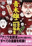 青木雄二漫画短編集完全版 ゼニの掟編