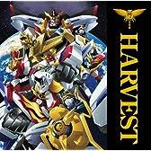 勇者シリーズ20周年記念企画 HARVEST