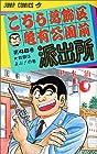 こちら葛飾区亀有公園前派出所 第48巻 1987-10発売
