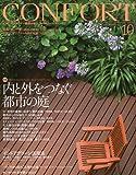 CONFORT (コンフォルト) 2009年 10月号 [雑誌]
