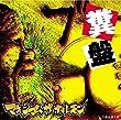 糞盤 by マキシマム ザ ホルモン (2004-01-21)