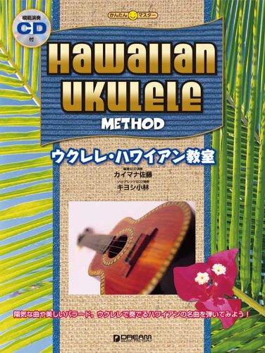 ウクレレ・ハワイアン教室