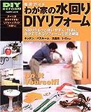 わが家の水回りDIYリフォーム―徹底ガイド (Gakken mook―DIY series)