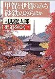 街道をゆく (7) (朝日文芸文庫)