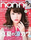non・no(ノンノ) 2013年 09月号 [雑誌]