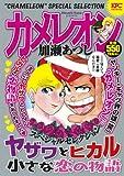 カメレオン スペシャルセレクション ヤザワとヒカル 小さな恋の物語 (講談社プラチナコミックス)