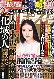 週刊ポスト 2012年 1/1・6合併号[雑誌]