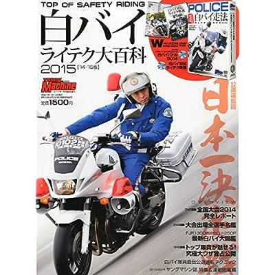白バイライテク大百科 2015年 01月号 [雑誌]
