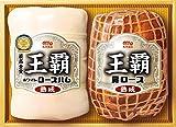 丸大食品 冬のギフト2010 王覇ギフトセット HA-502