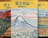 富士日記 〈上〉〈中〉〈下〉 3冊セット
