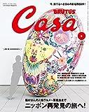 Casa BRUTUS (カーサ・ブルータス) 2015年 8月号 [雑誌] CasaBRUTUS