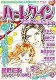 ハーレクイン 名作セレクション vol.19 (ハーレクインコミックス)