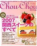 月刊 ChouChou (シュシュ) 関西 2007年 03月号 [雑誌]