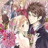 死神姫の再婚 Drama CD Vol.1