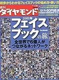 週刊 ダイヤモンド 2011年 1/29号 [雑誌]