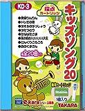e-kara キッズソング20 vol.3 KD-3