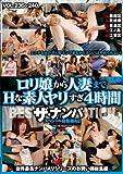 ザ・ナンパスペシャル総集編48 [DVD]