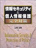 情報セキュリティと個人情報保護 完全対策
