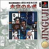普及版1,500円シリーズ 探偵 神宮寺三郎 未完のルポ 普及版 メディアリング