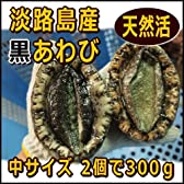 淡路産天然クロアワビ(活)2個 (中サイズ2個で300g)