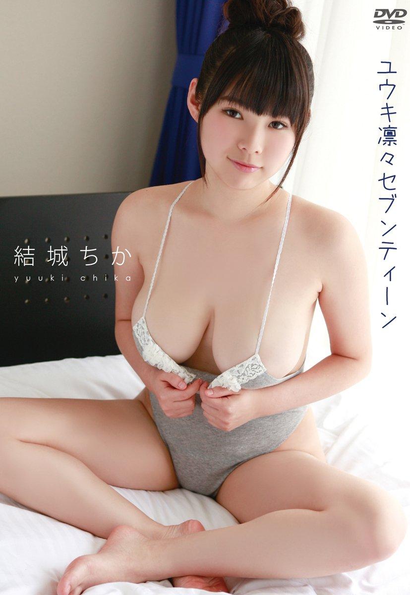 結城ちか ユウキ凛々セブンティーン [DVD]