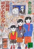三姉妹探偵団 (17) (講談社文庫)