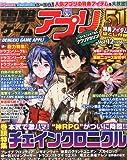 電撃ゲームアプリ Vol.12 2013年 11月号 [雑誌]