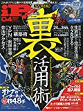 iP! (アイピー) 2015年 04月号 [雑誌]