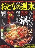おとなの週末 2006年 12月号 [雑誌]